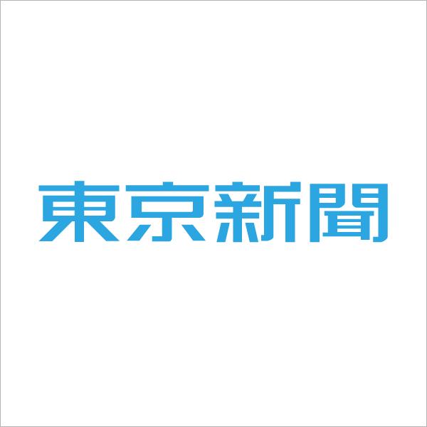 東京新聞 - NSN二子玉川 <ニュースサービス日経 二子玉川>